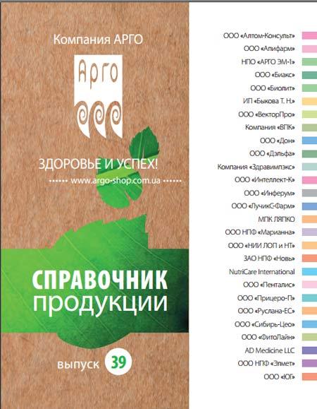 Печатный каталог продукции Арго